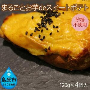 【ふるさと納税】まるごとお芋deスイートポテト 120g×4個入 【砂糖不使用】