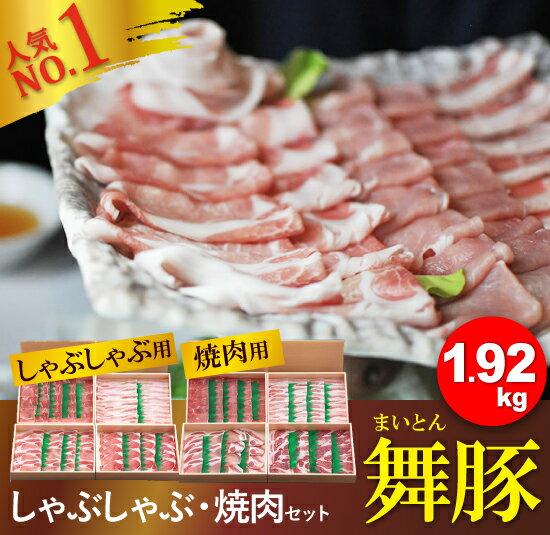 【ふるさと納税】舞豚セット1.92kg