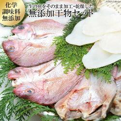 【ふるさと納税】生原料にこだわった干物セット