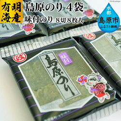 有明海産_島原のり(味付のり・8切8枚入)4袋