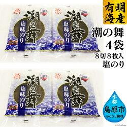 有明海産_潮の舞(塩のり・8切8枚入)4袋