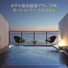 【ふるさと納税】ホテル宿泊温泉プラン(2名様 1泊2食付) 〜水平線に溶け込むテラスで〜