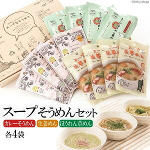 【ふるさと納税】伝統の味が若者のアイデアで進化 スープそうめんセット(生姜×4・ほうれん草×4・カレー味×4)