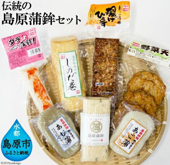 【ふるさと納税】伝統の島原蒲鉾セット
