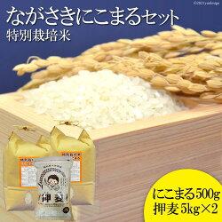 特別栽培米ながさきにこまる・押麦セット