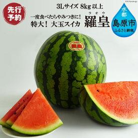 【ふるさと納税】特大!大玉スイカ〜羅皇(ラオウ)〜(3Lサイズ8kg以上)
