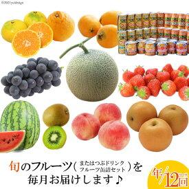 【ふるさと納税】旬のフルーツ11種類とドリンク・缶詰 定期便12回コース