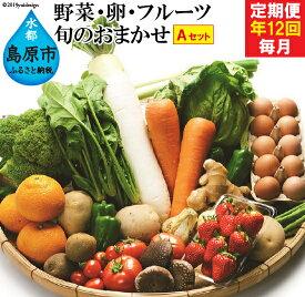 【ふるさと納税】【定期便】野菜・フルーツ・卵 旬のお任せセットA 年12回お届け