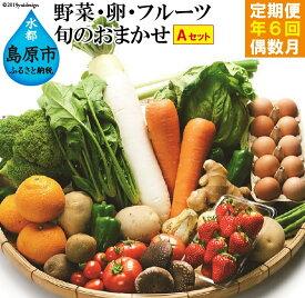 【ふるさと納税】【定期便】野菜・フルーツ・卵 旬のお任せセットA 年6回偶数月お届け