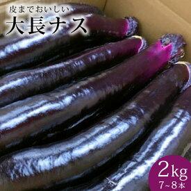 【ふるさと納税】皮までおいしい!島原 大長ナス 2kg(7〜8本)