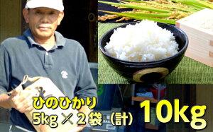 【ふるさと納税】ひのひかり 5kg×2袋 合計10kg ヒノヒカリ お米 白米 ご飯 精米 国産 長崎県 九州 送料無料