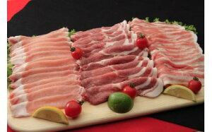 【ふるさと納税】ナルちゃんファーム 豚肉 スライス セット 3種類 合計1kg ロース 肩ロース 豚バラ お肉 詰め合わせ 詰合せ 真空パック 冷凍 長崎県 九州産 送料無料