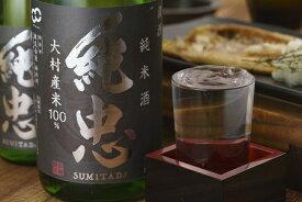 【ふるさと納税】0596.純米酒 純忠 720ml(2本セット)