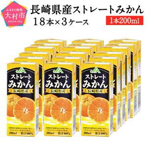 【ふるさと納税】ストレートみかん 200ml 18個×3ケース 合計54個 セット オレンジジュース みかん ジュース 果汁100% ストレートジュース 国産 長崎県産 九州産 果物 常温 送料無料