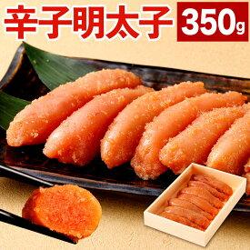 【ふるさと納税】辛子 めんたいこ 350g 辛子明太子 明太子 おかず 魚介 冷凍 国産 送料無料