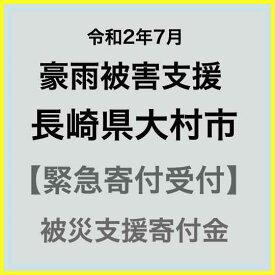 【ふるさと納税】【令和2年 九州大雨被害支援緊急寄附受付】長崎県大村市災害応援寄附金(返礼品はありません)