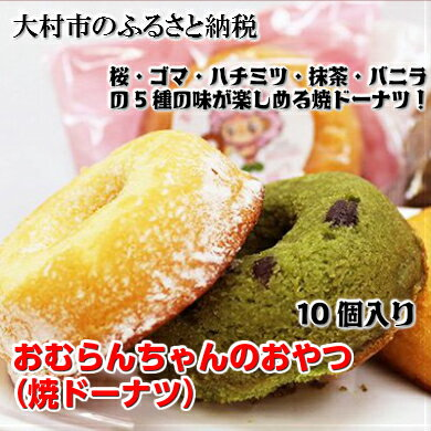【ふるさと納税】0010.おむらんちゃんのおやつ(焼ドーナツ)