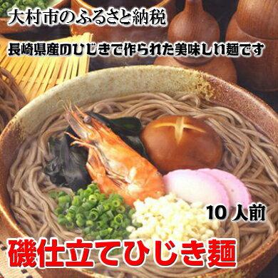 【ふるさと納税】0011.磯仕立てひじき麺 10人前 詰め合わせ