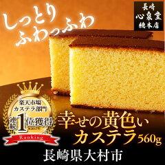 【ふるさと納税】0024.幸せの黄色いカステラ1.0号