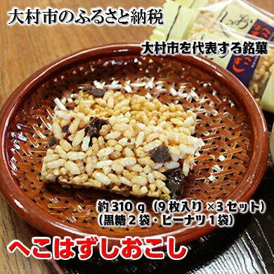 【ふるさと納税】0032.おこし(黒糖2個・ピーナツ1個)