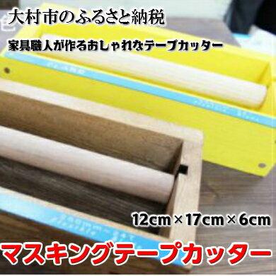 【ふるさと納税】0044.マスキングテープカッター