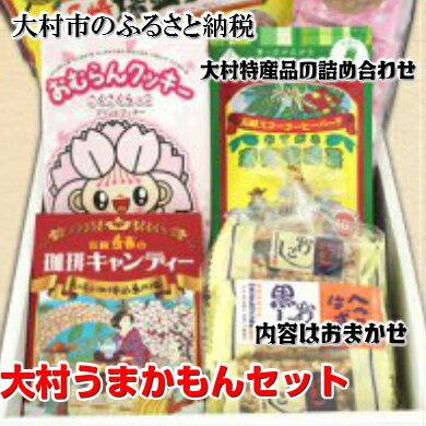 【ふるさと納税】0046.大村うまかもんセット