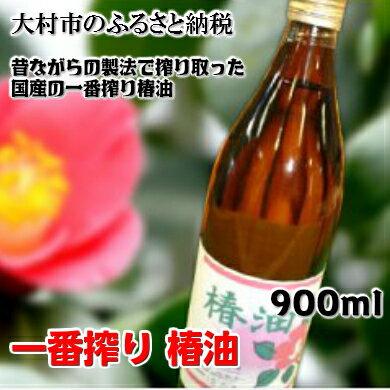 【ふるさと納税】0073.一番搾り 椿油