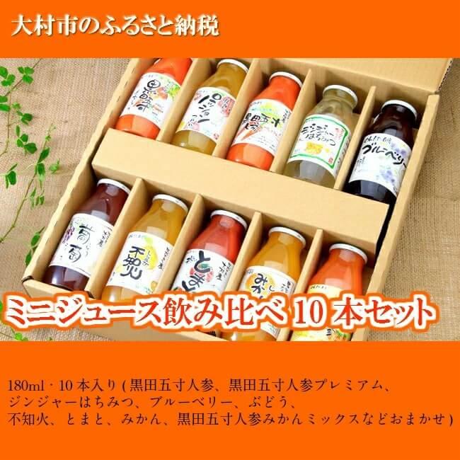 【ふるさと納税】0104.ミニジュース飲み比べ10本セット