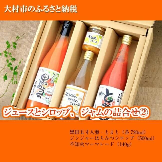 【ふるさと納税】0106.ジュースとシロップ、ジャムの詰合せ 2