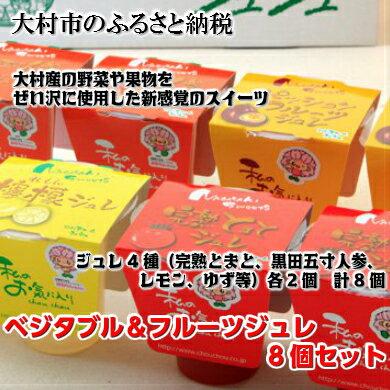 【ふるさと納税】0113.ベジタブル&フルーツジュレ8個セット