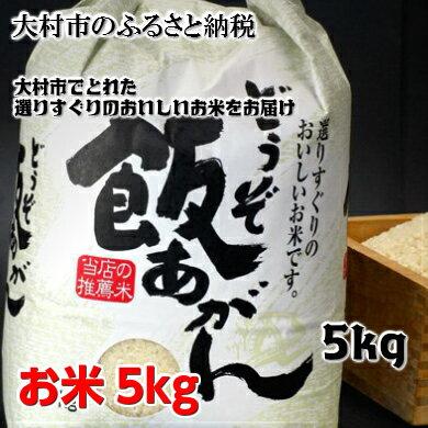 【ふるさと納税】0114.お米5kg