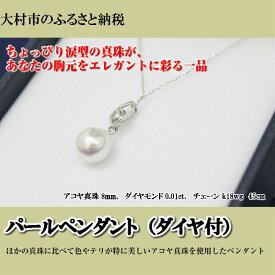 【ふるさと納税】0132.パールペンダント(ダイヤ付)