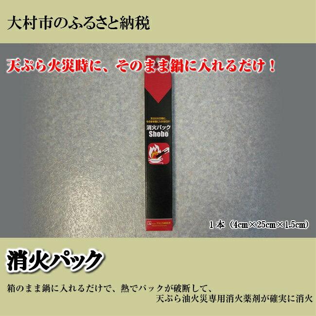 【ふるさと納税】0167.消火パック