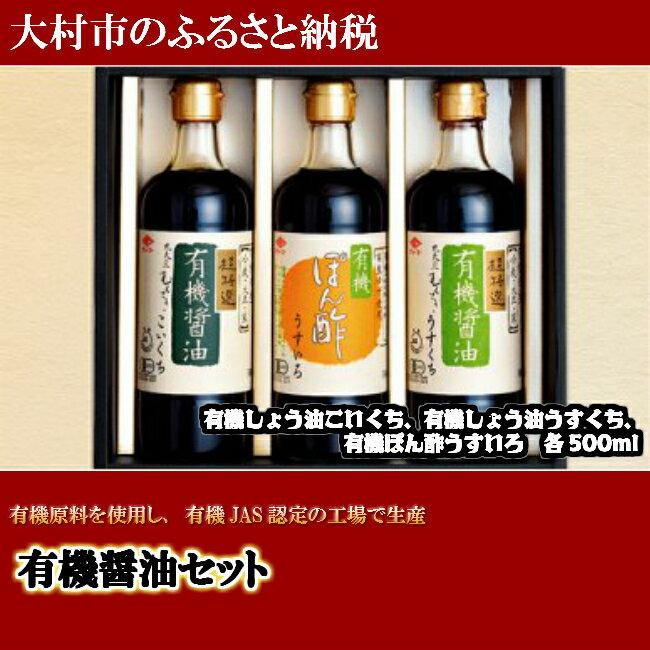 【ふるさと納税】0176.有機醤油セット