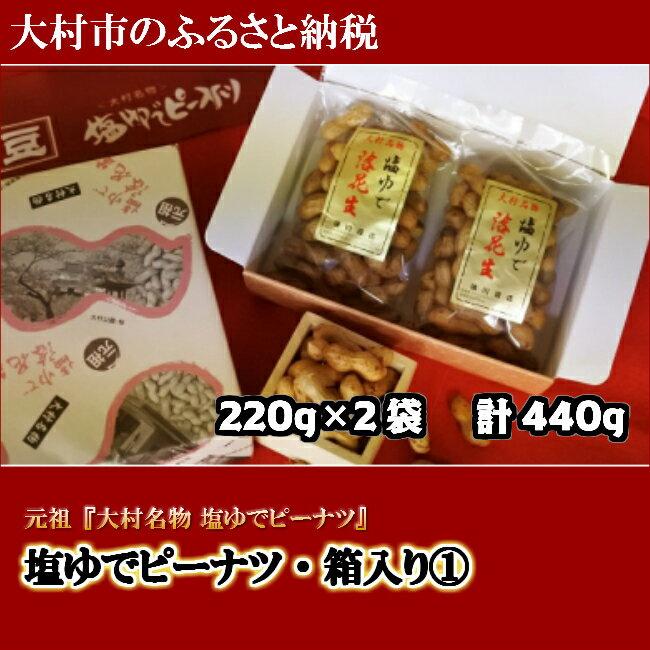 【ふるさと納税】0221.塩ゆでピーナツ・箱入り 1