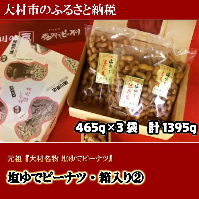 【ふるさと納税】0222.塩ゆでピーナツ・箱入り 2