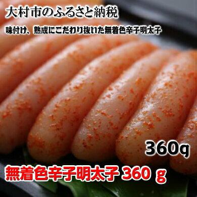 【ふるさと納税】0259.無着色辛子明太子360g
