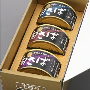 【ふるさと納税】旬(とき)さばの缶詰 3種詰め合わせ【B0-012】