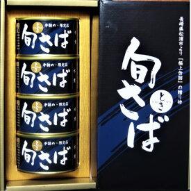【ふるさと納税】【B2-007】旬(とき)さばの缶詰 水煮4缶セット