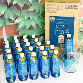 【ふるさと納税】【B2-001】松浦産「松浦のお知家」お茶ペットボトル500ml×24本