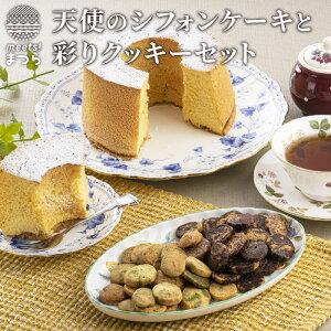 【ふるさと納税】天使のシフォンケーキと彩りクッキーセット【A6-006】