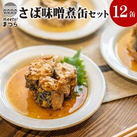 【ふるさと納税】さば味噌煮缶セット(12缶)【B0-051】