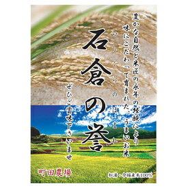 【ふるさと納税】【A7-012】令和2年度産米 石倉の誉(5kg)