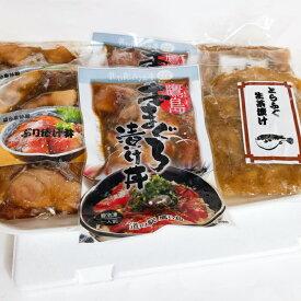【ふるさと納税】【B0-032】まぐろ・とらふぐ・ぶりの贅沢丼 3種セット