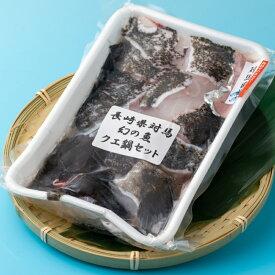【ふるさと納税】A-146 幻の魚クエ鍋セット 400g