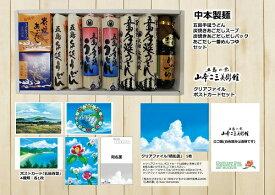 【ふるさと納税】 山本二三クリアファイル・ポストカードと五島うどん(食べ比べ4種詰め合わせ)セット