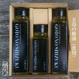 【ふるさと納税】食用椿油ギフト