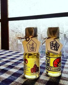 【ふるさと納税】しま油(食用椿油) 60ml×2本入り 箱入りギフト仕様