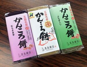【ふるさと納税】かんころ餅 3本セット