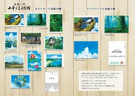 【ふるさと納税】五島の雲 山本二三美術館 オリジナルグッズ